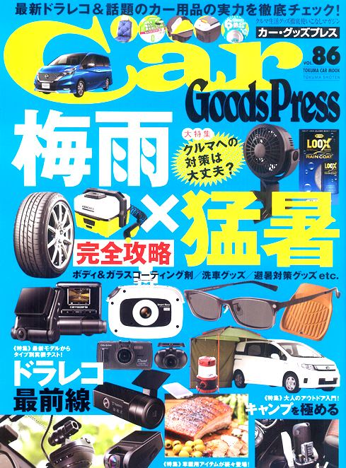 cargoodpress2018vol86